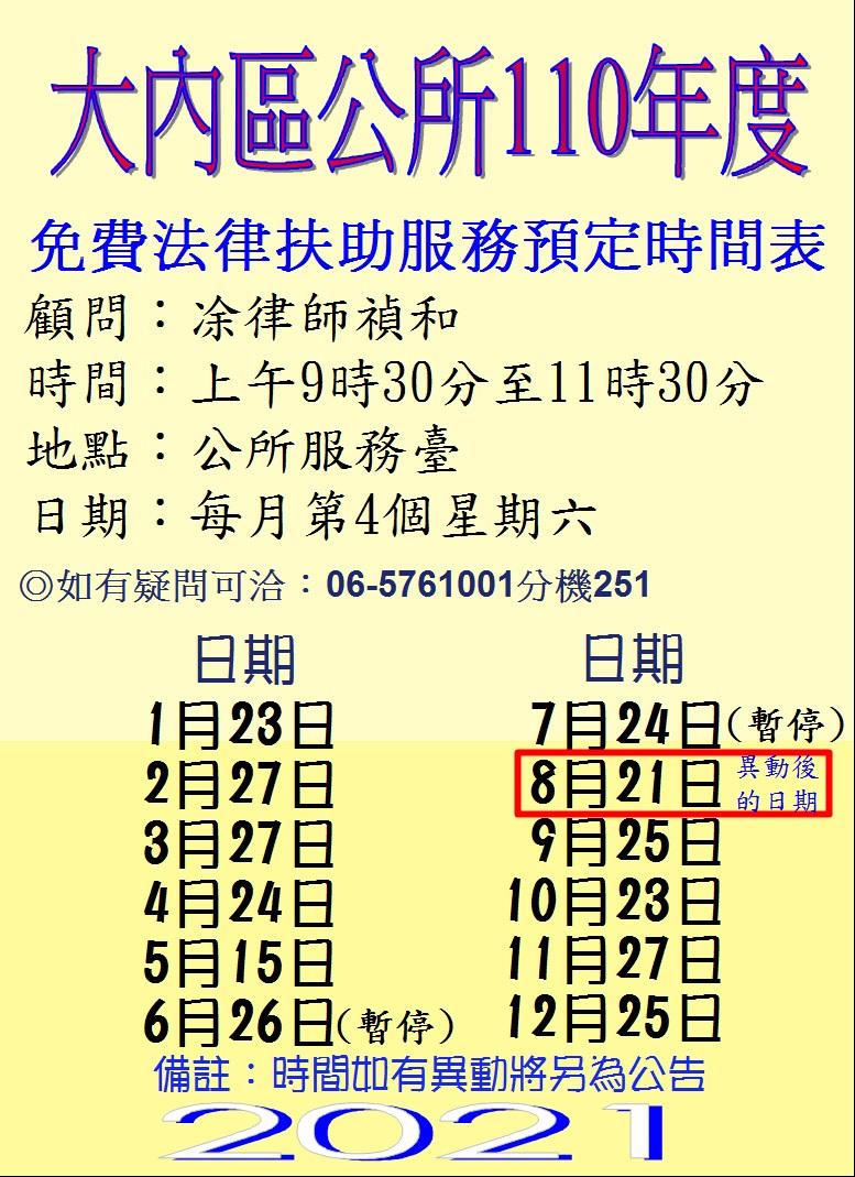 110法律扶助時間表_二級警戒法扶恢復