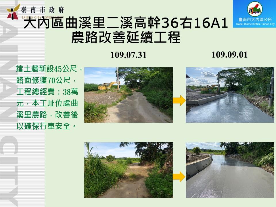 大內區曲溪里二溪高幹36右16A1農路改善延續工程