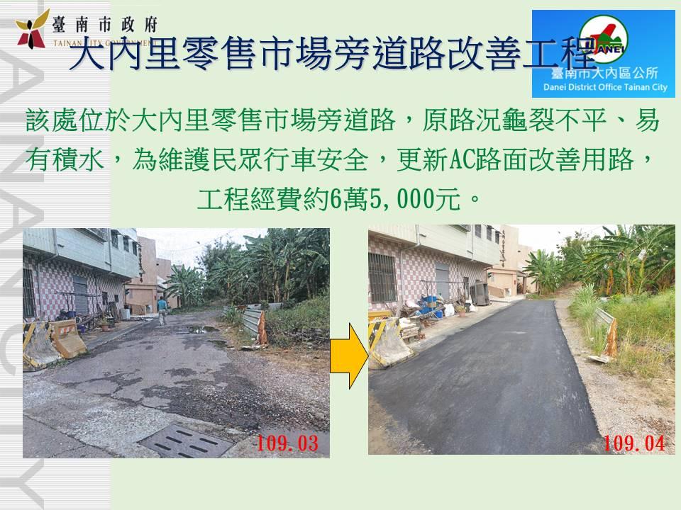 32-大內里零售市場旁道路改善工程ok