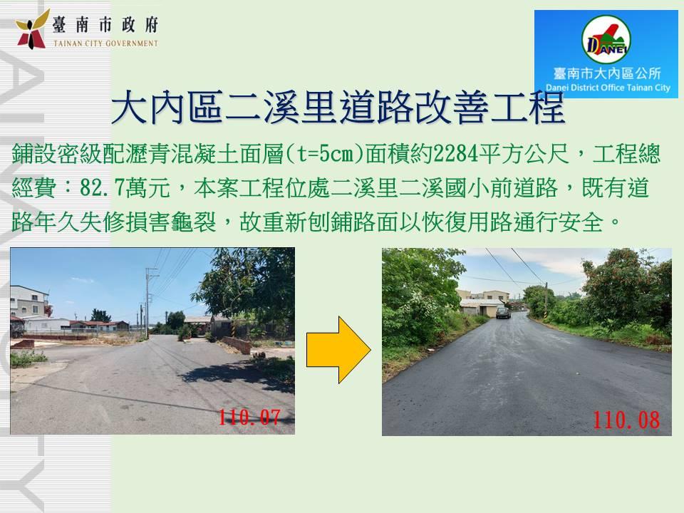 大內區二溪里道路改善工程