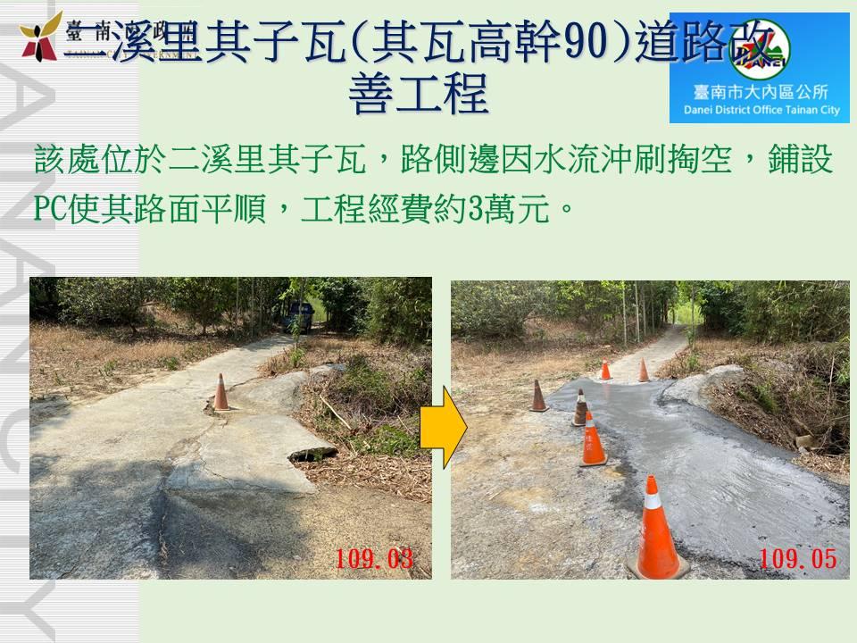 34-二溪里其子瓦(其瓦高幹90)道路改善工程ok