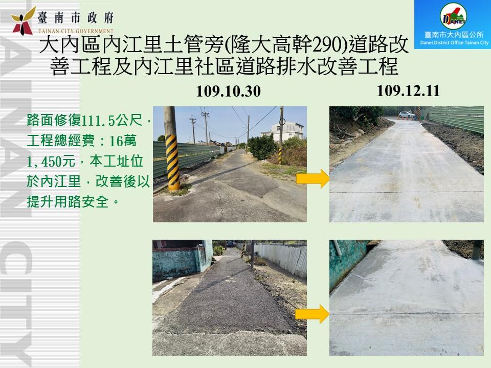 大內區內江里土管旁(隆大高幹290)道路改善工程及內江里社區道路排水改善工程
