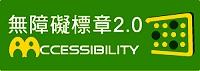 無障礙網站2.0