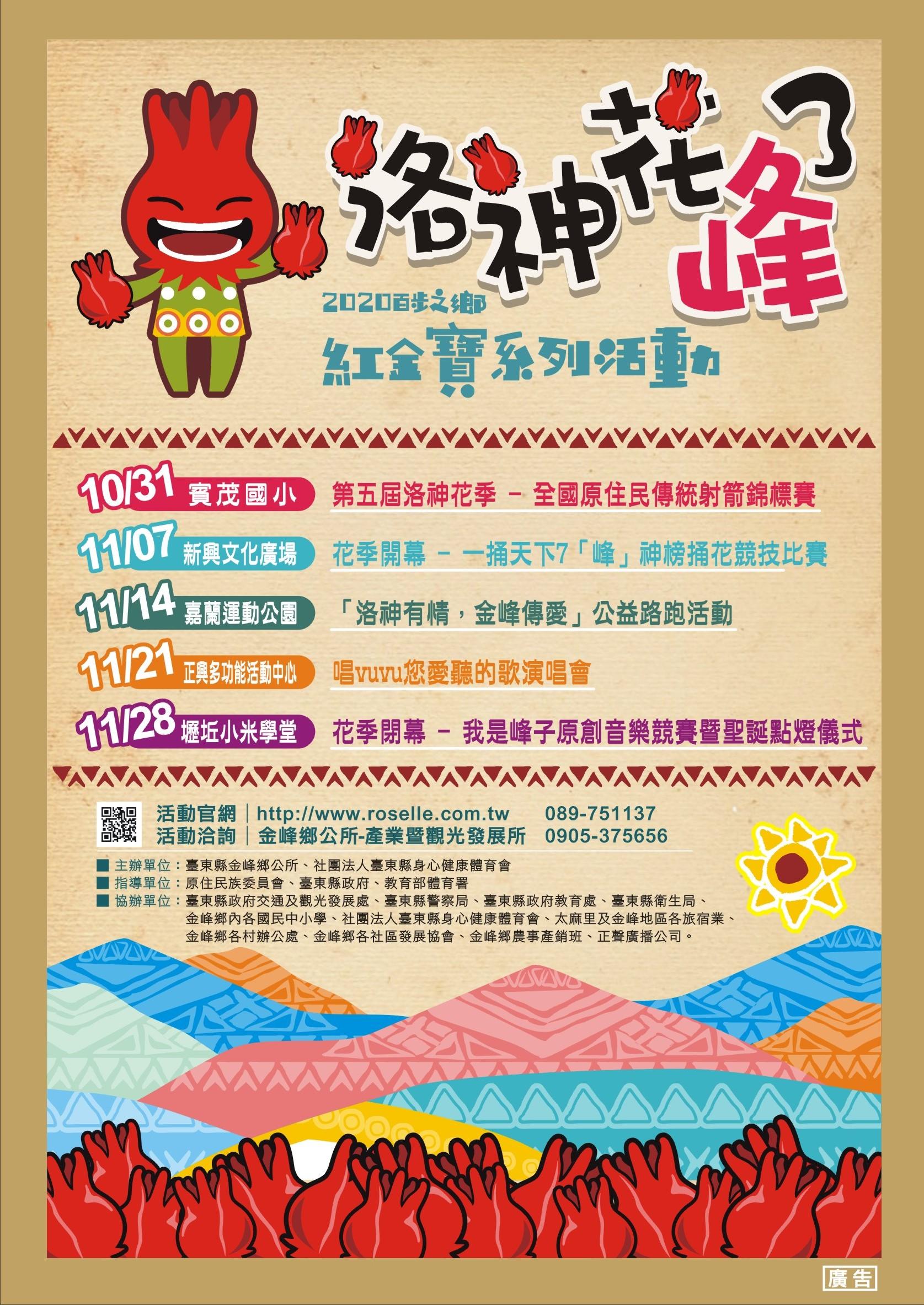 臺東縣金峰鄉辦理「2020百步之鄉-紅金寶系列活動」海報