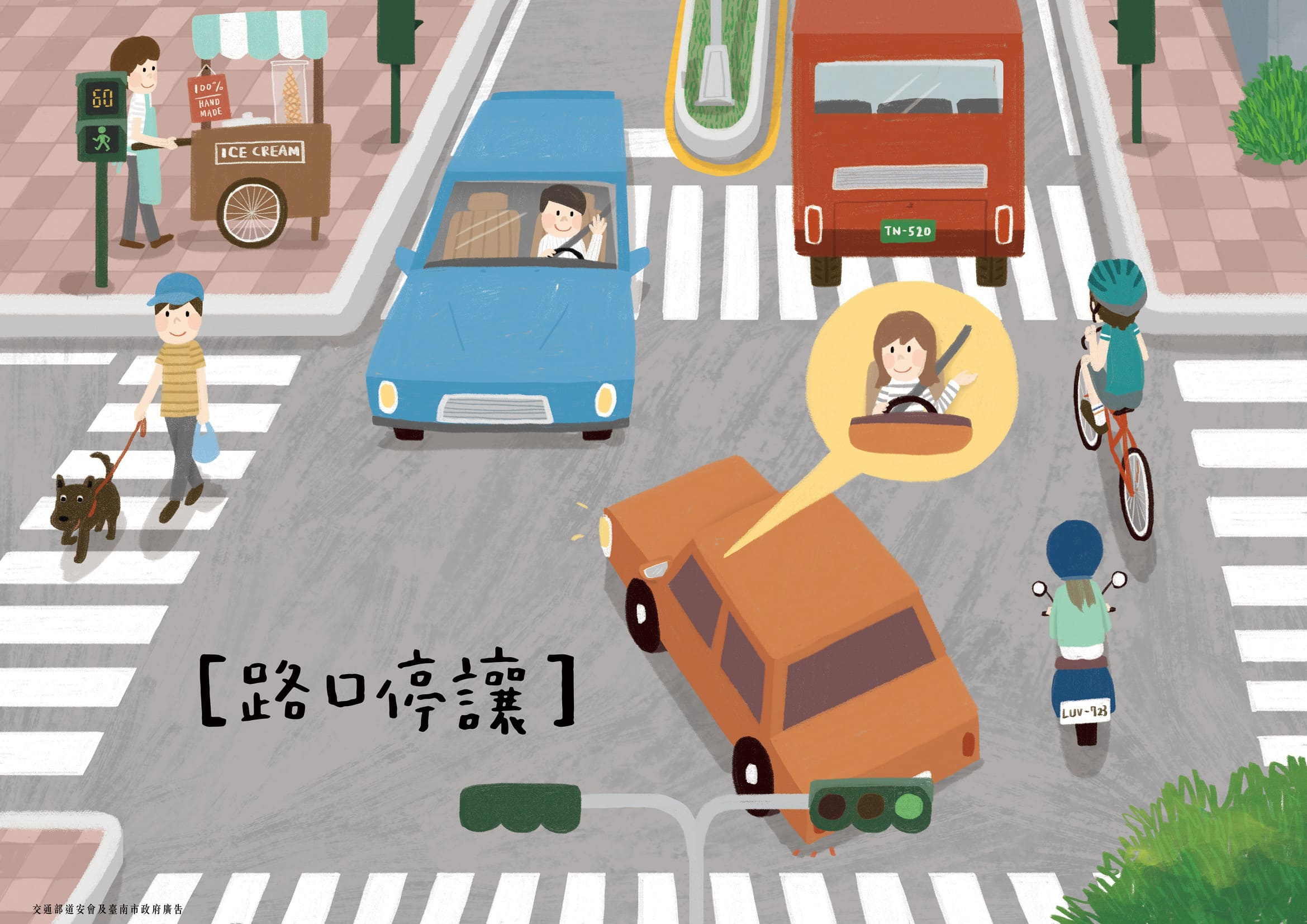 「路口停讓」宣導圖