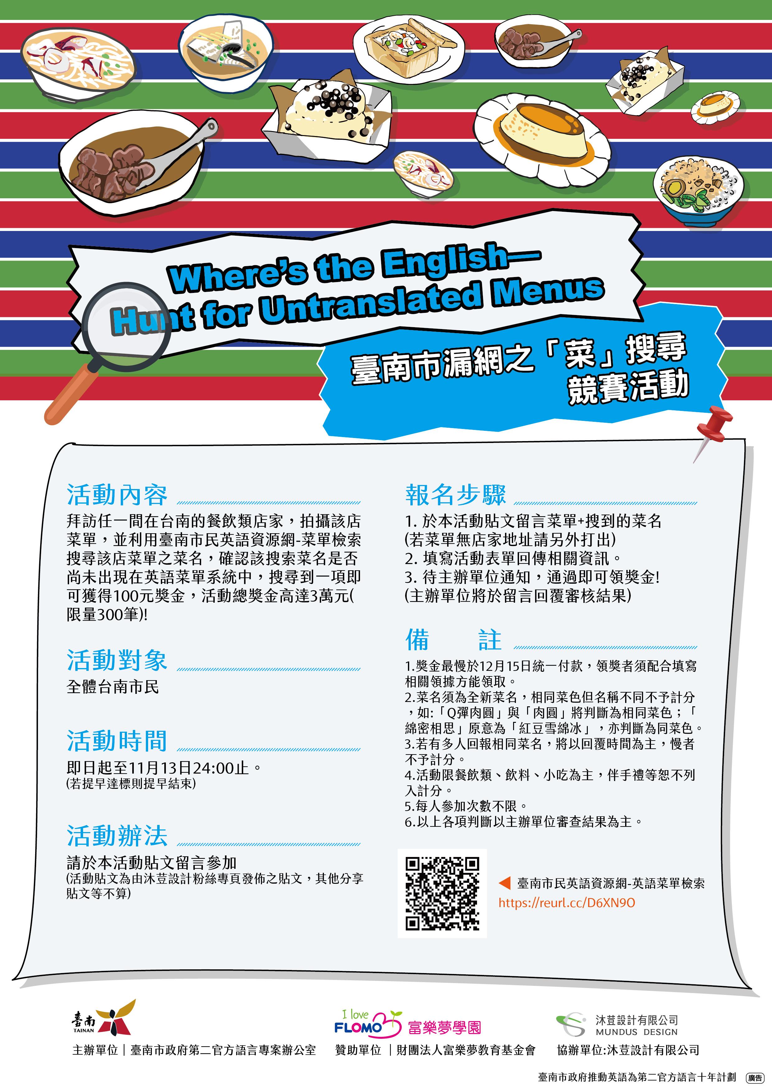 「臺南市漏網之『菜』搜尋競賽活動」海報