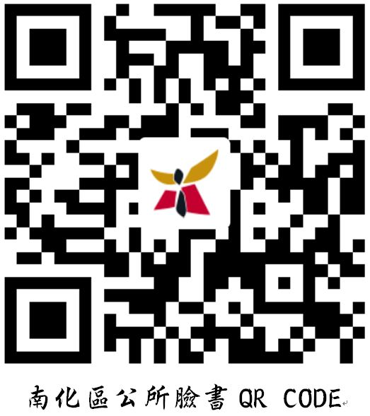 南化區公所臉書QR