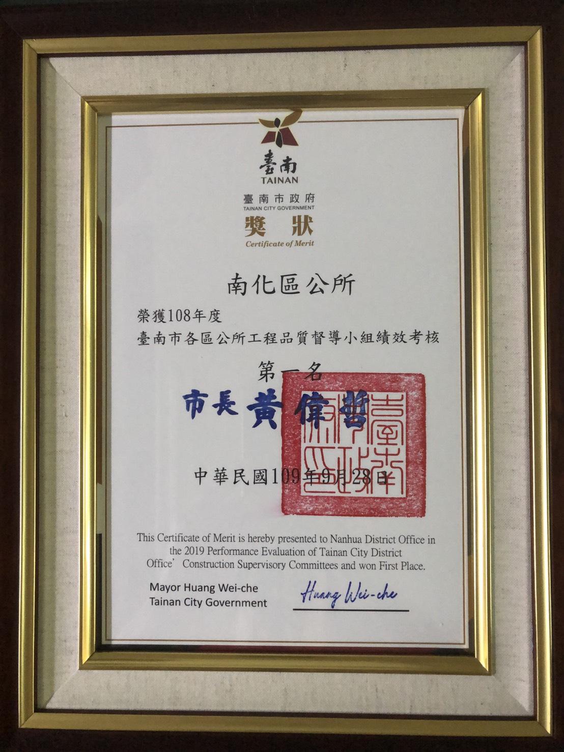 南化區公所榮獲108年度臺南市各區公所工程品質督導小組績效考核第一名