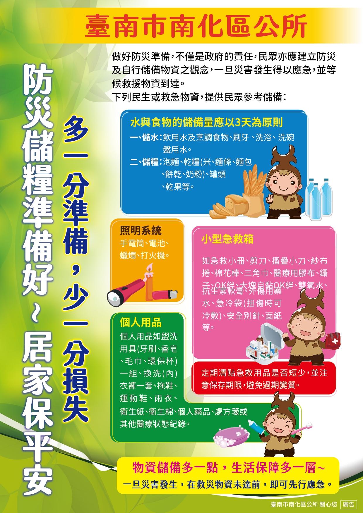 防災儲糧海報(3天)-(南化、小崙、東和、西埔、中坑、北平、北寮、玉山)