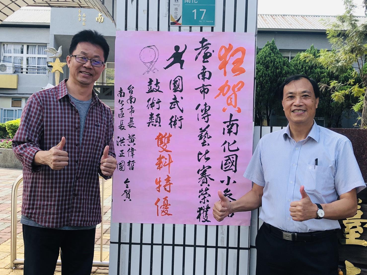 南化國小榮獲臺南市傳統藝術比賽(太鼓及武術)雙料特優