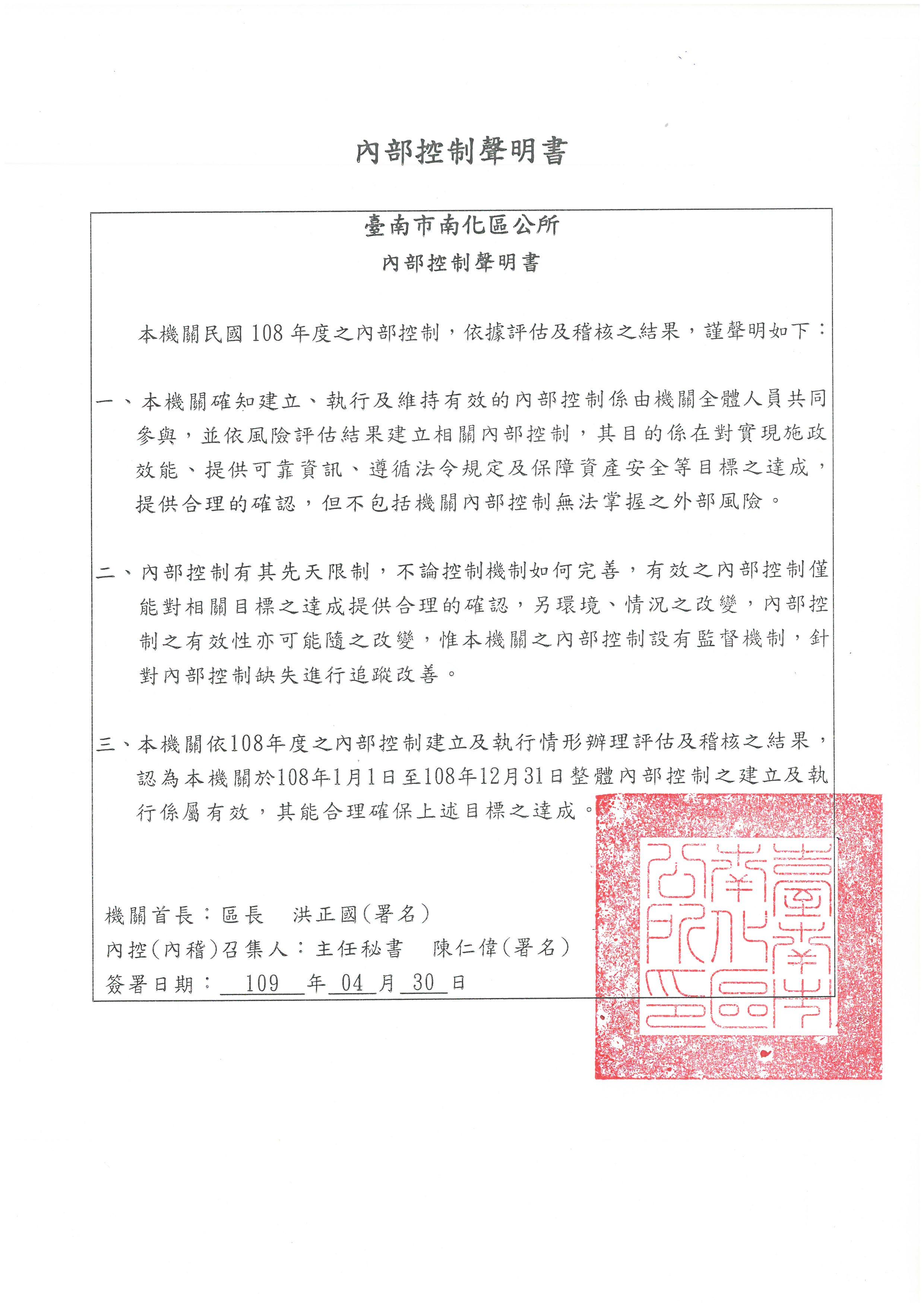 108年度臺南市南化區公所內部控制聲明書