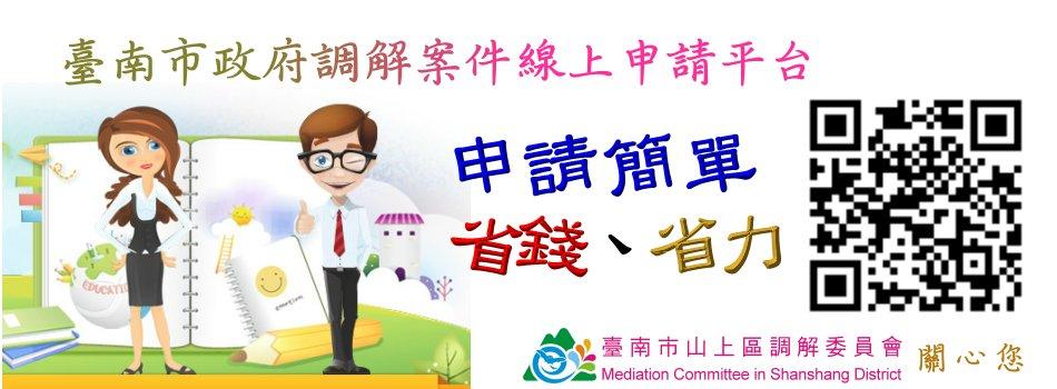 臺南市政府調解案件聲請平台