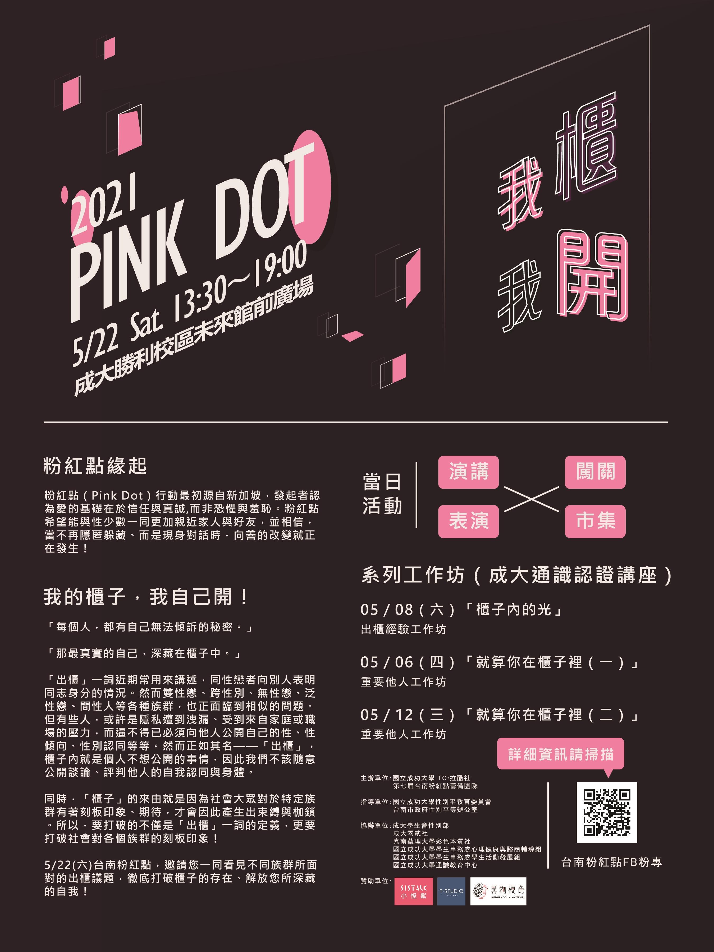 2021台南粉紅點