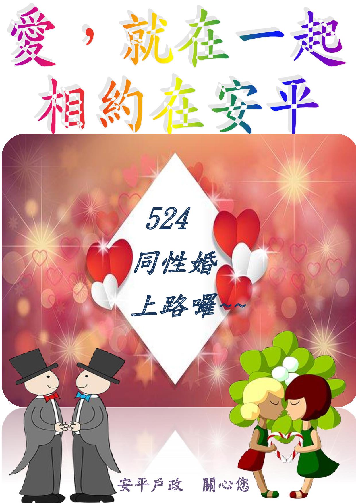 524同婚海報