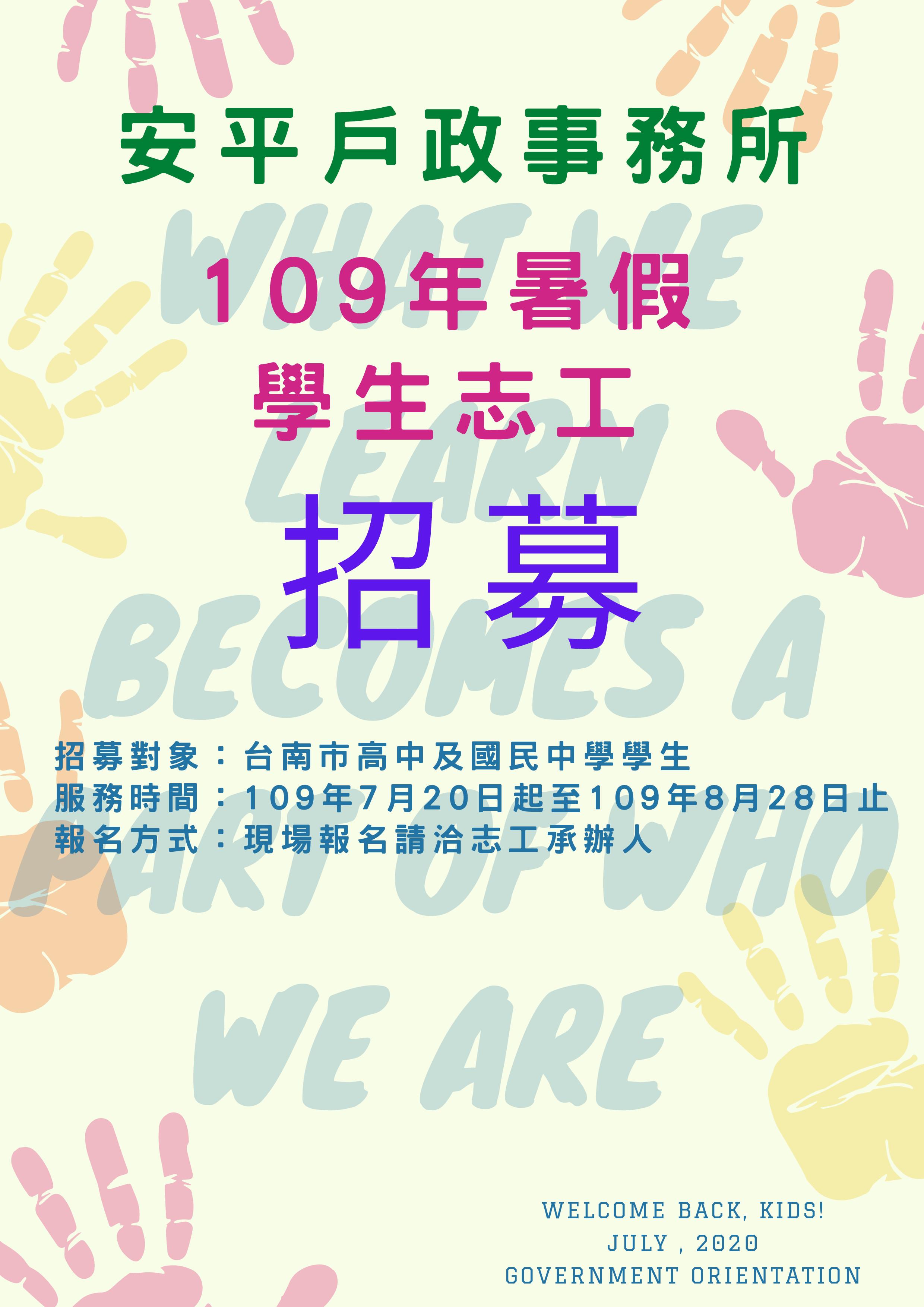 109年暑假學生志工海報