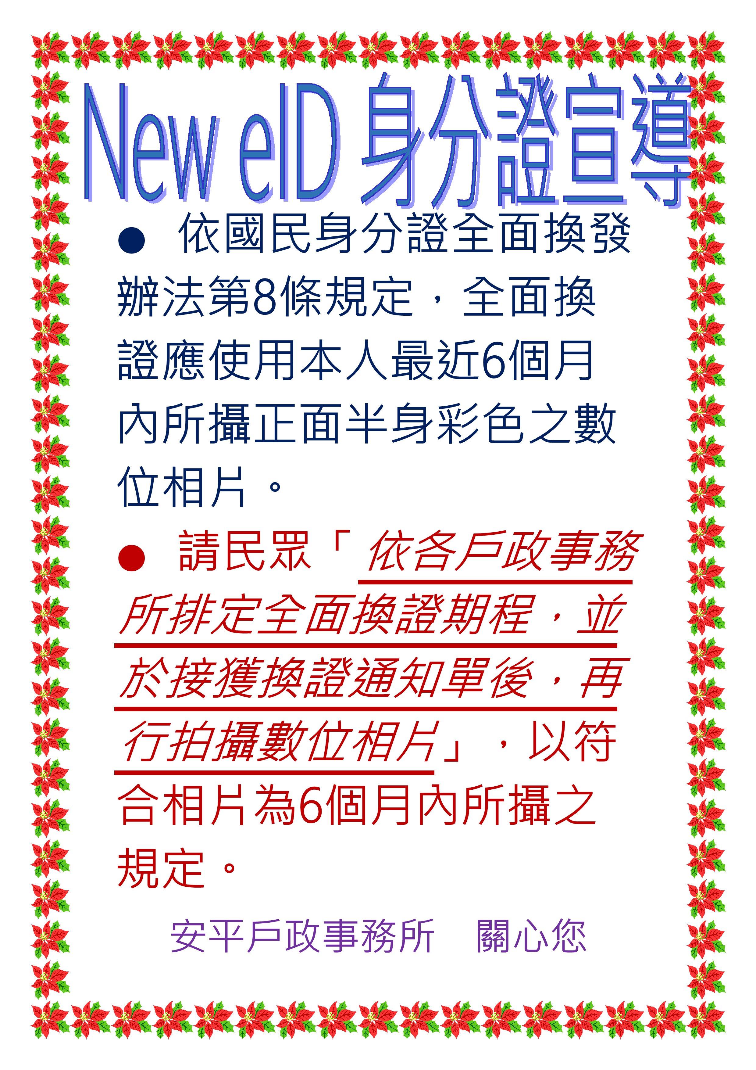 新式國民身分證海報