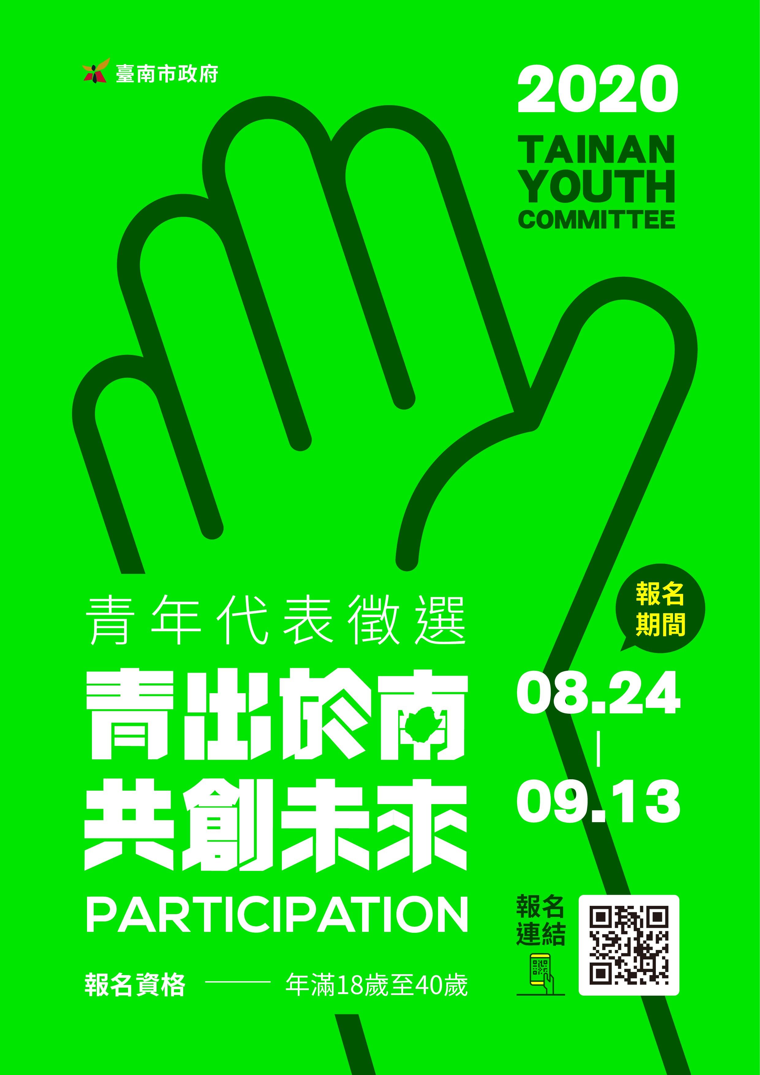 青年代表徵選海報