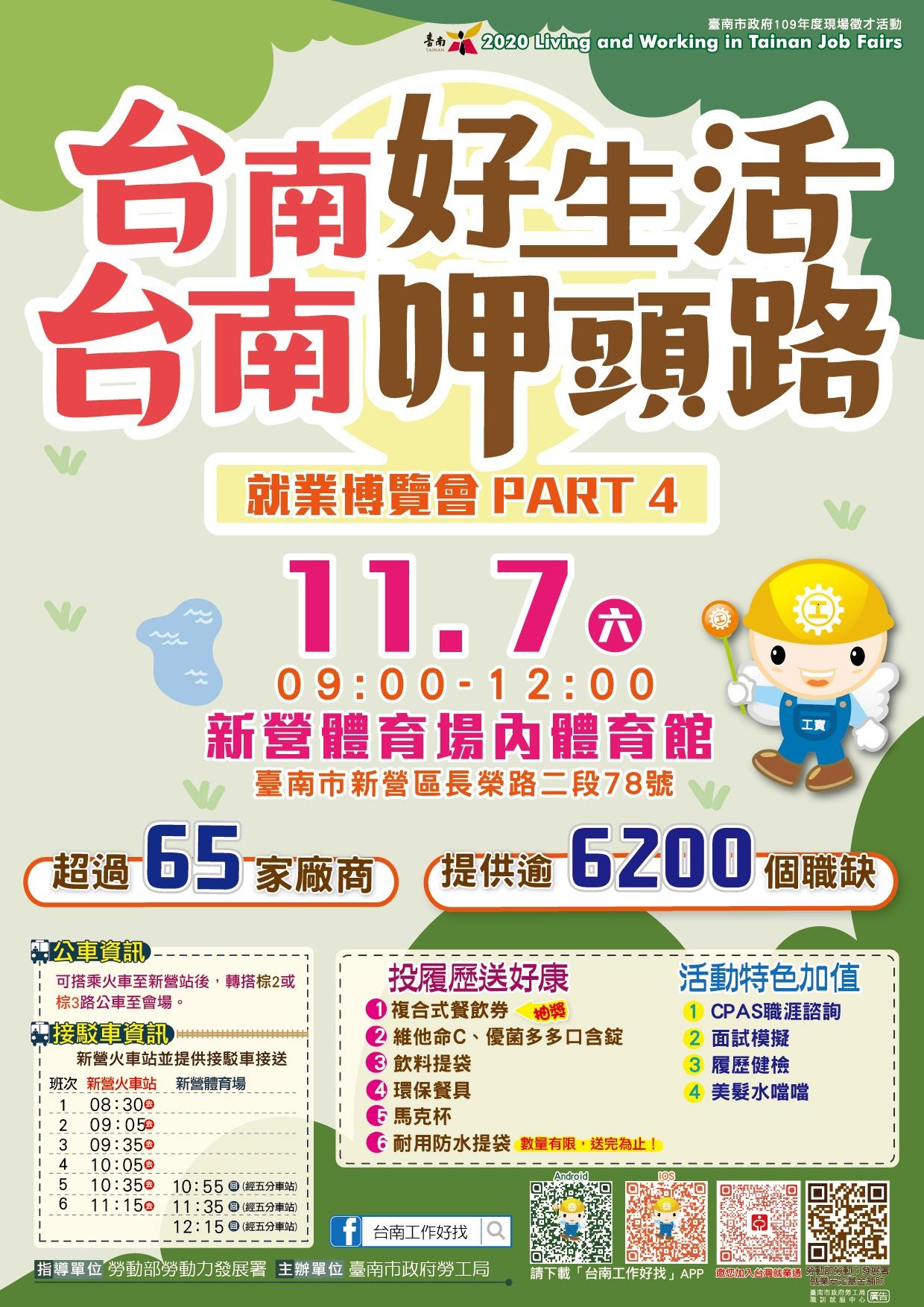 「台南好生活 台南呷頭路」Part4就業博覽會海報