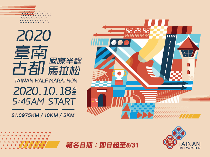 國際半程馬拉松賽海報