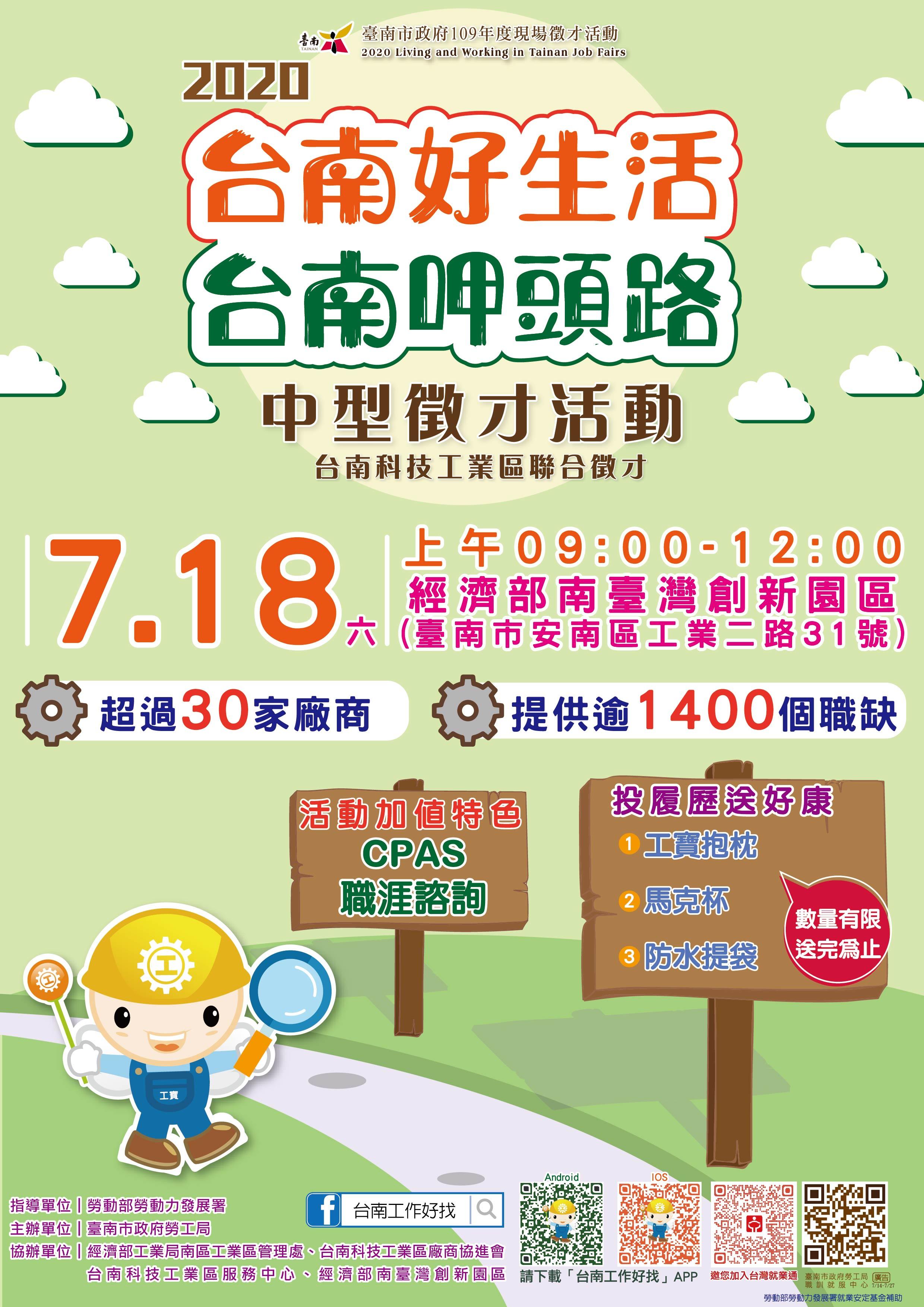 2020「台南好生活 台南呷頭路」