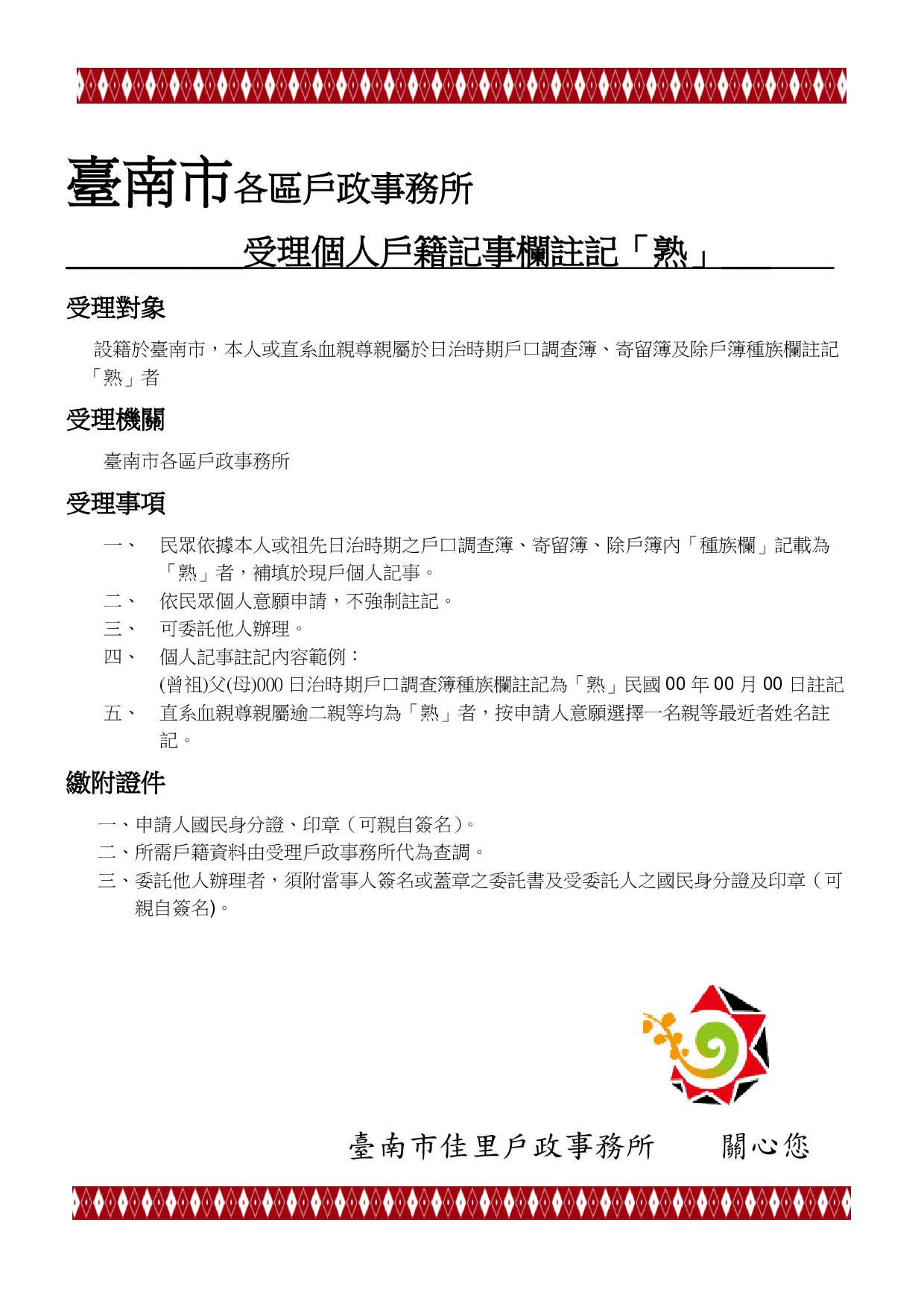 「臺南市各區戶政事務所受理個人戶籍記事欄註記『熟』」