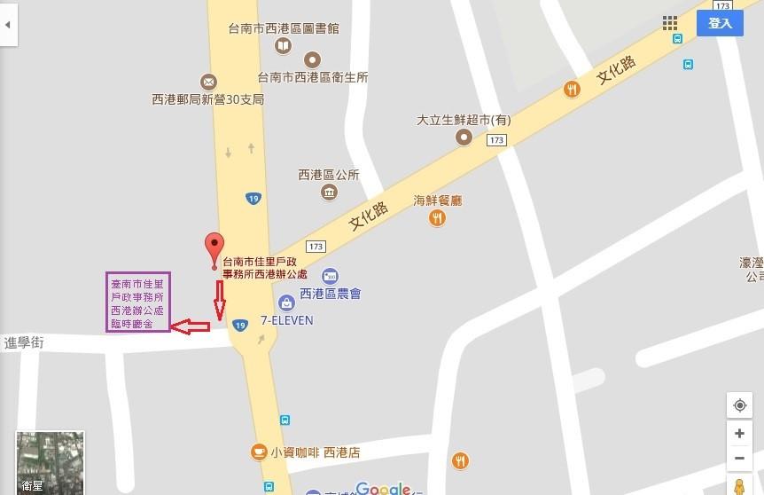 臺南市佳里戶政事務所西港辦公處臨時廳舍