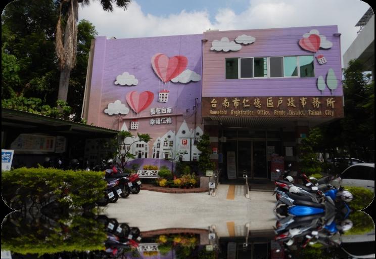 「愛在台南 幸福仁德」彩繪外牆照片