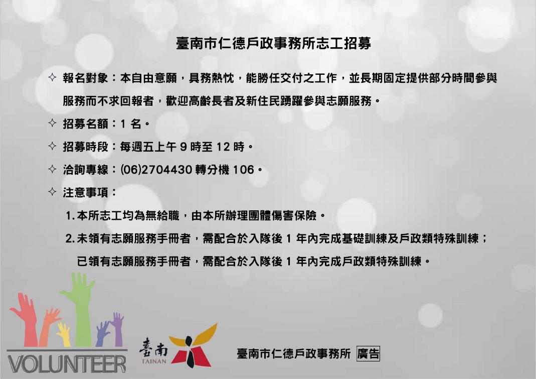 臺南市仁德戶政事務所志工招募海報