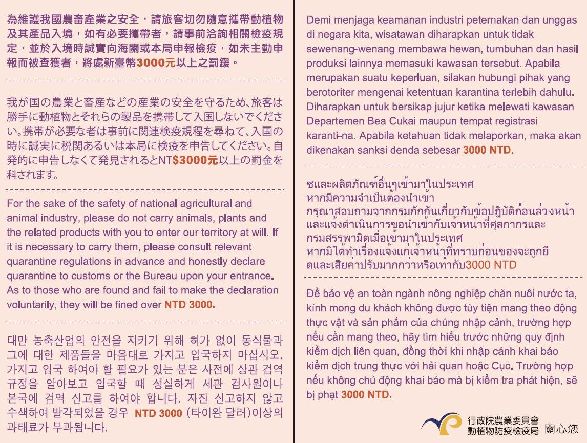 七國語言合一宣導第2頁
