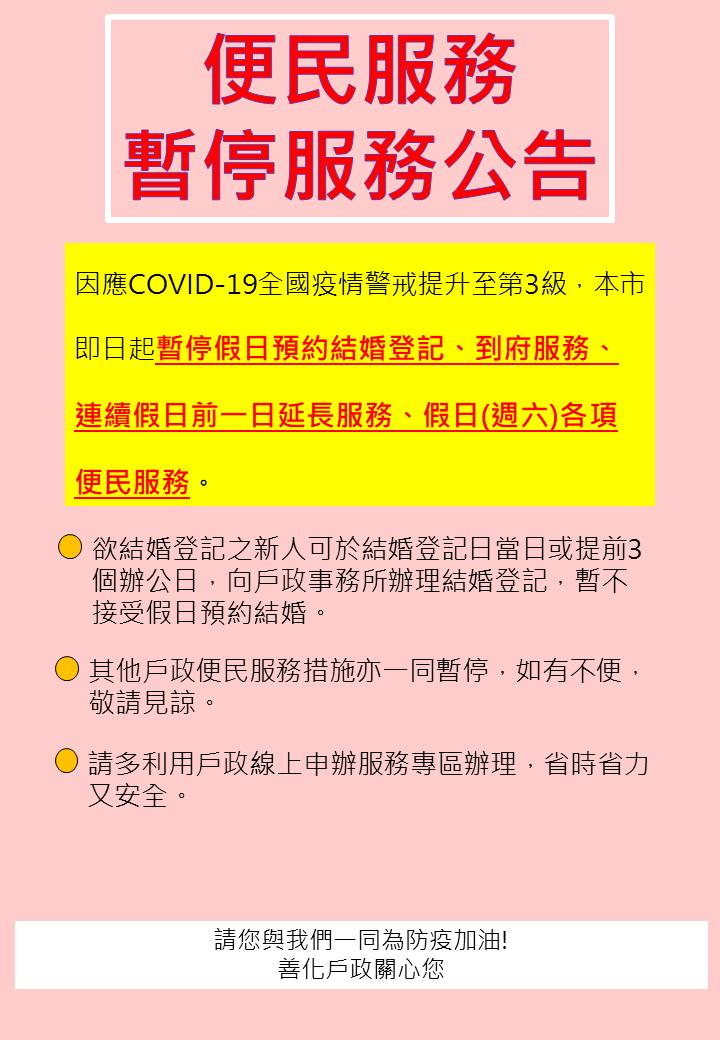 防疫公告0520更新