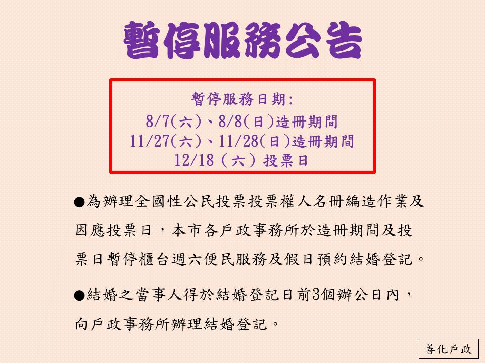 公投造冊暫停服務公告.png