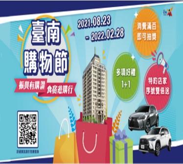 臺南市購物節