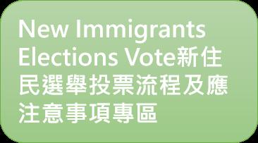 New Immigrants Elections Vote新住民選舉投票流程及應注意事項專區