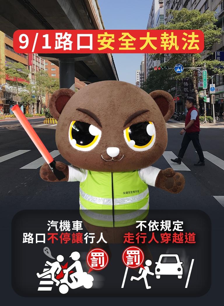 9月1日路口安全大執法-道路交通安全宣導