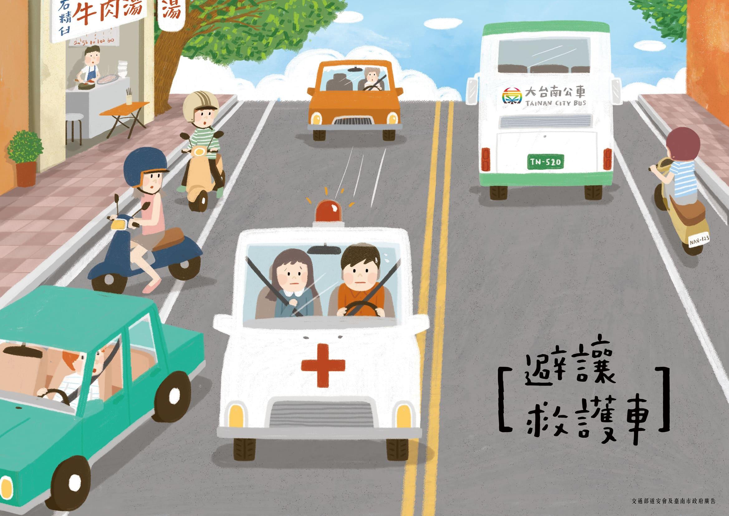 避讓救護車