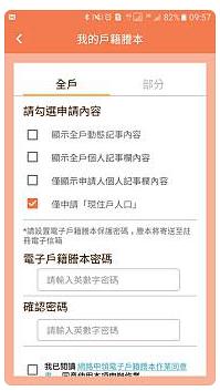 電子戶籍謄本申請範例--我的戶籍謄本(申請畫面第一個圖片說明:您可勾選功能項有:全戶動態及個人記事是否列印,全戶或個人戶籍謄本,輸入及確認在您的電子信箱收電子戶籍謄本時的開啓密碼等選項)