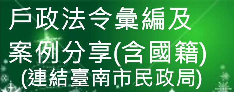 戶政法令分享(連結臺南市民政局)