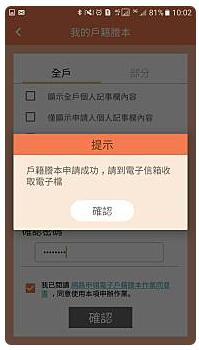 電子戶籍謄本申請範例--我的戶籍謄本(申請畫面第二個圖片說明:第一個圖片說明送出後,會顯示請到您的電子信箱收取電子戶籍謄本的提示)