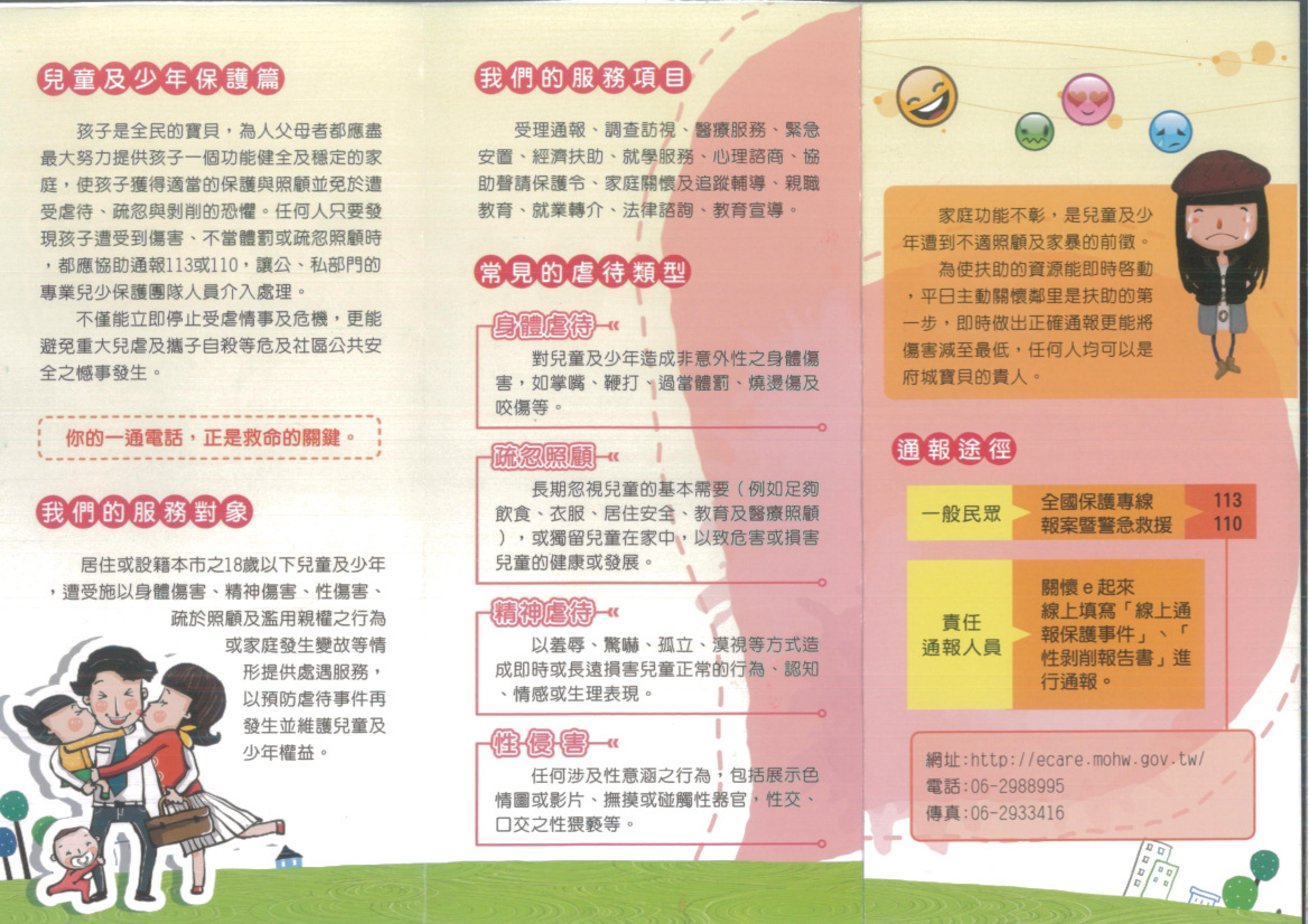 兒童及少年施用不良物質及遭受性剝削(摺頁背面)