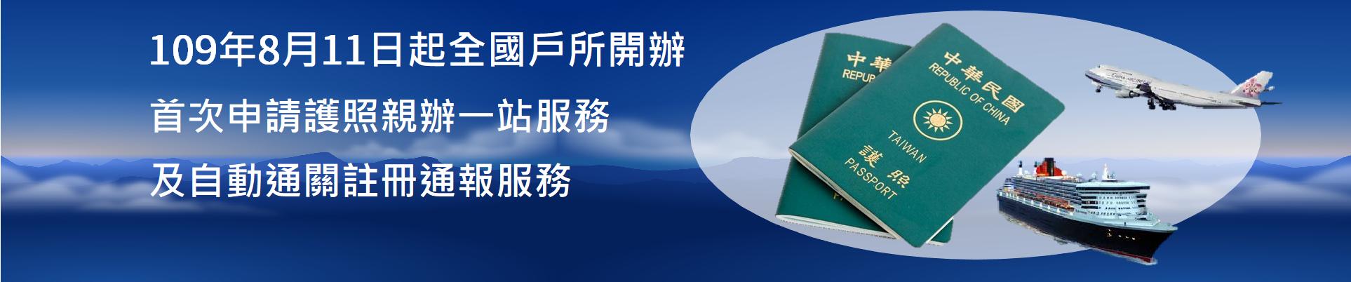 109年8月11日起全國戶所開辦首次申請護照親辦一站服務與自動通關註冊通報服務圖片