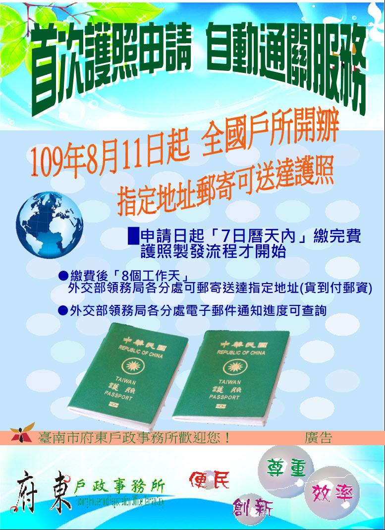 自109年8月11日起全國戶所開辦首次申請護照親辦及自動通關服務海報