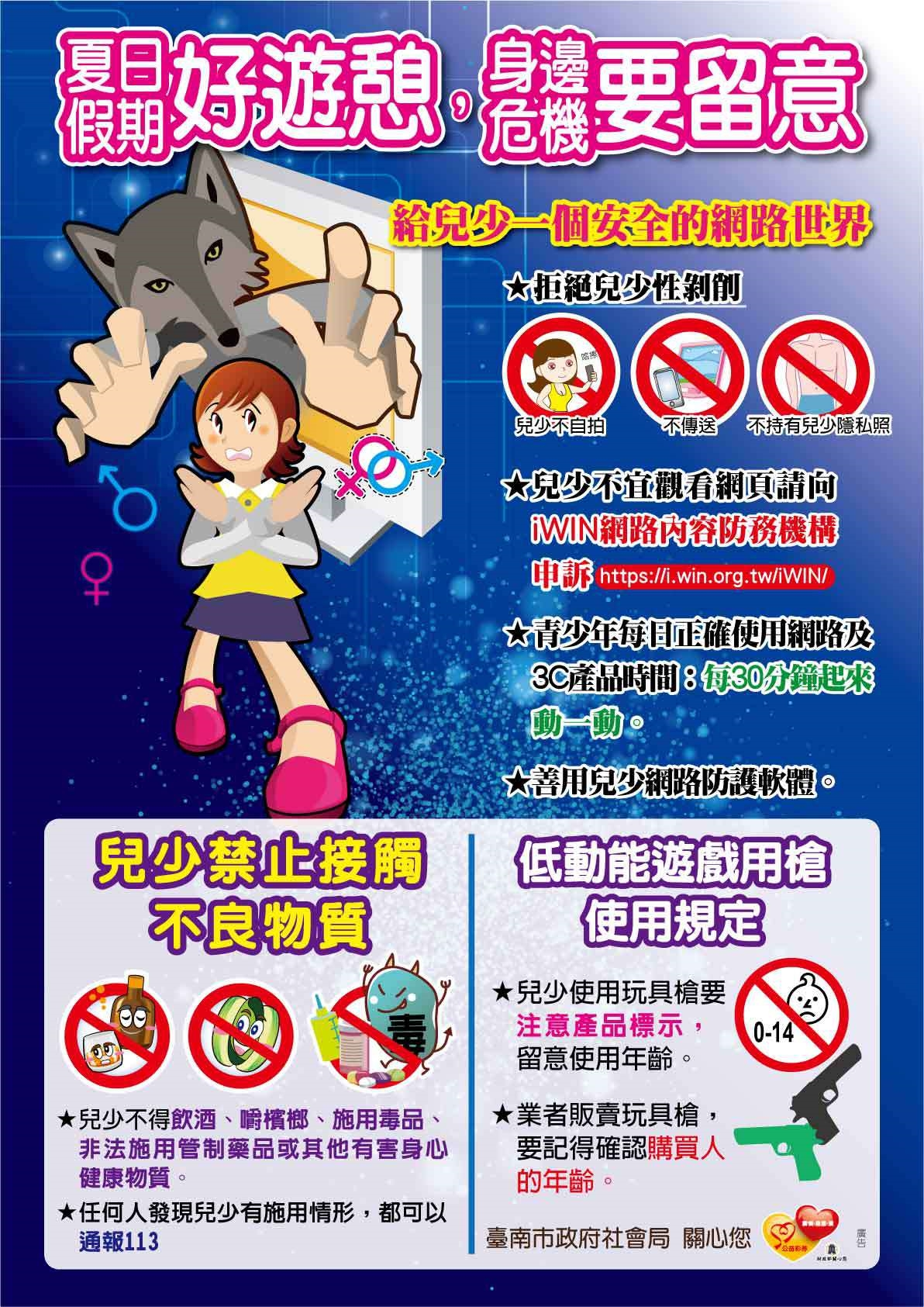 兒童及少年施用不良物質及遭受性剝削宣導海報