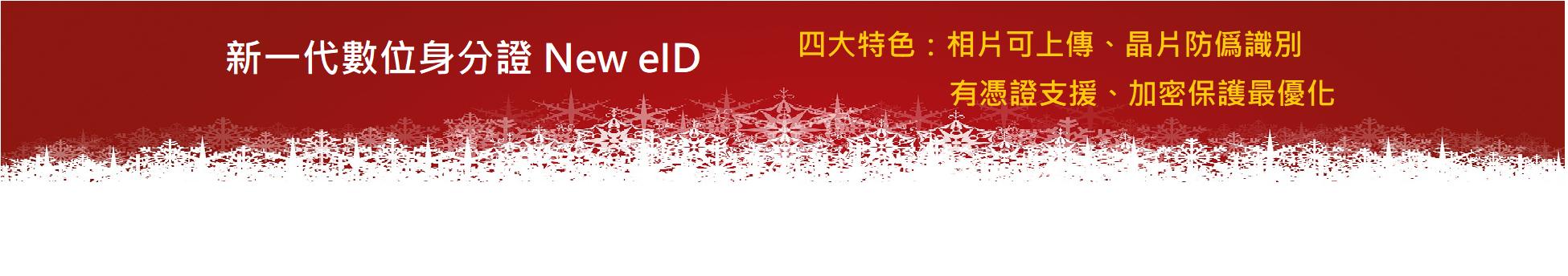 新一代數位身分證 New eID 四大特色介紹1.相片可上傳2.晶片防僞識別3.有憑證支援4.加密保護最優化