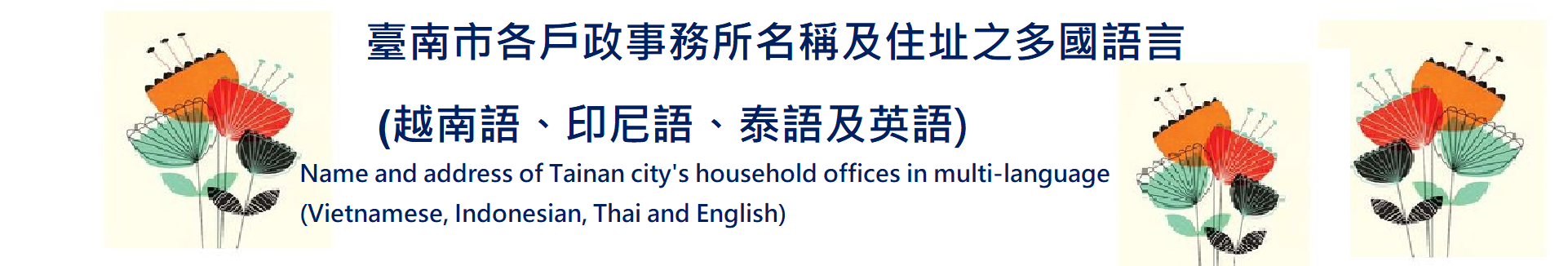 臺南市各戶政事務所名稱及住址之多國語言Name and address of Tainan city's household offices in multi-language (Vietnamese, Indonesian, Thai and English)