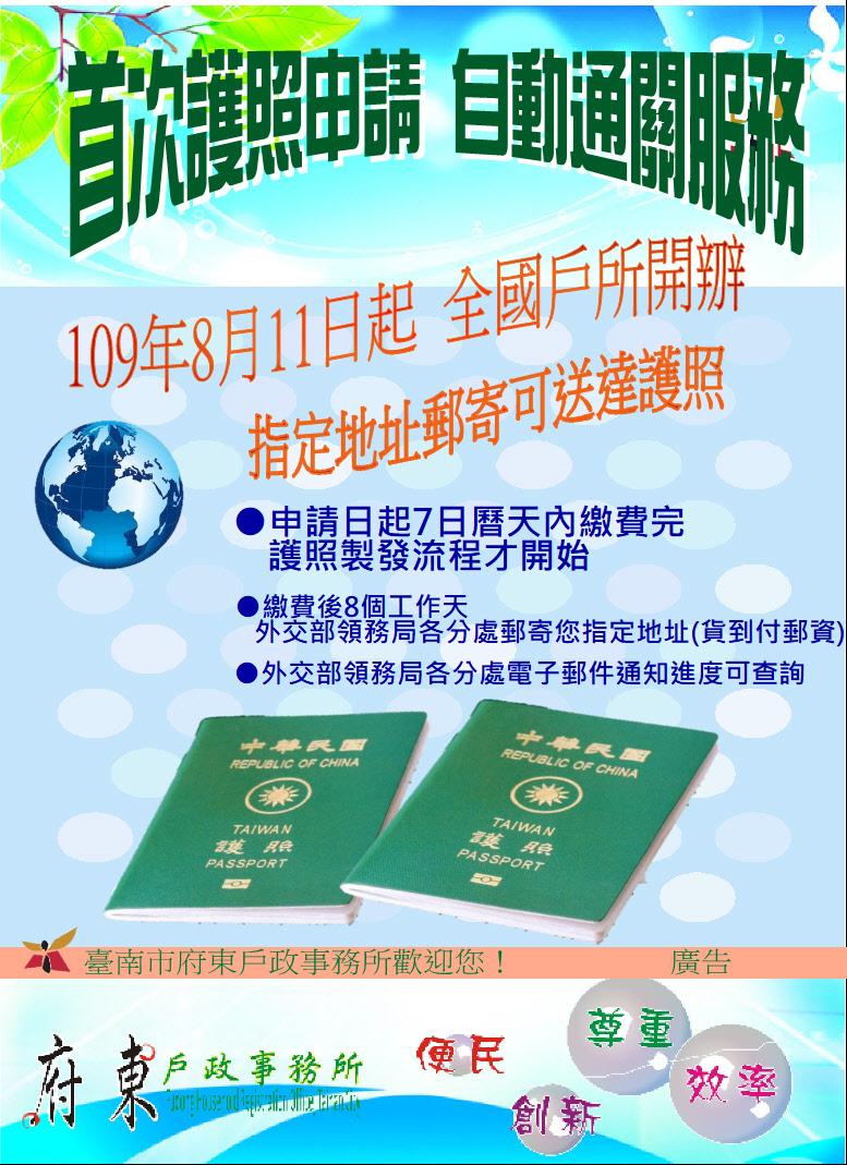自109年8月11日起全國戶所開辦首次申請護照親辦及自動通關服務