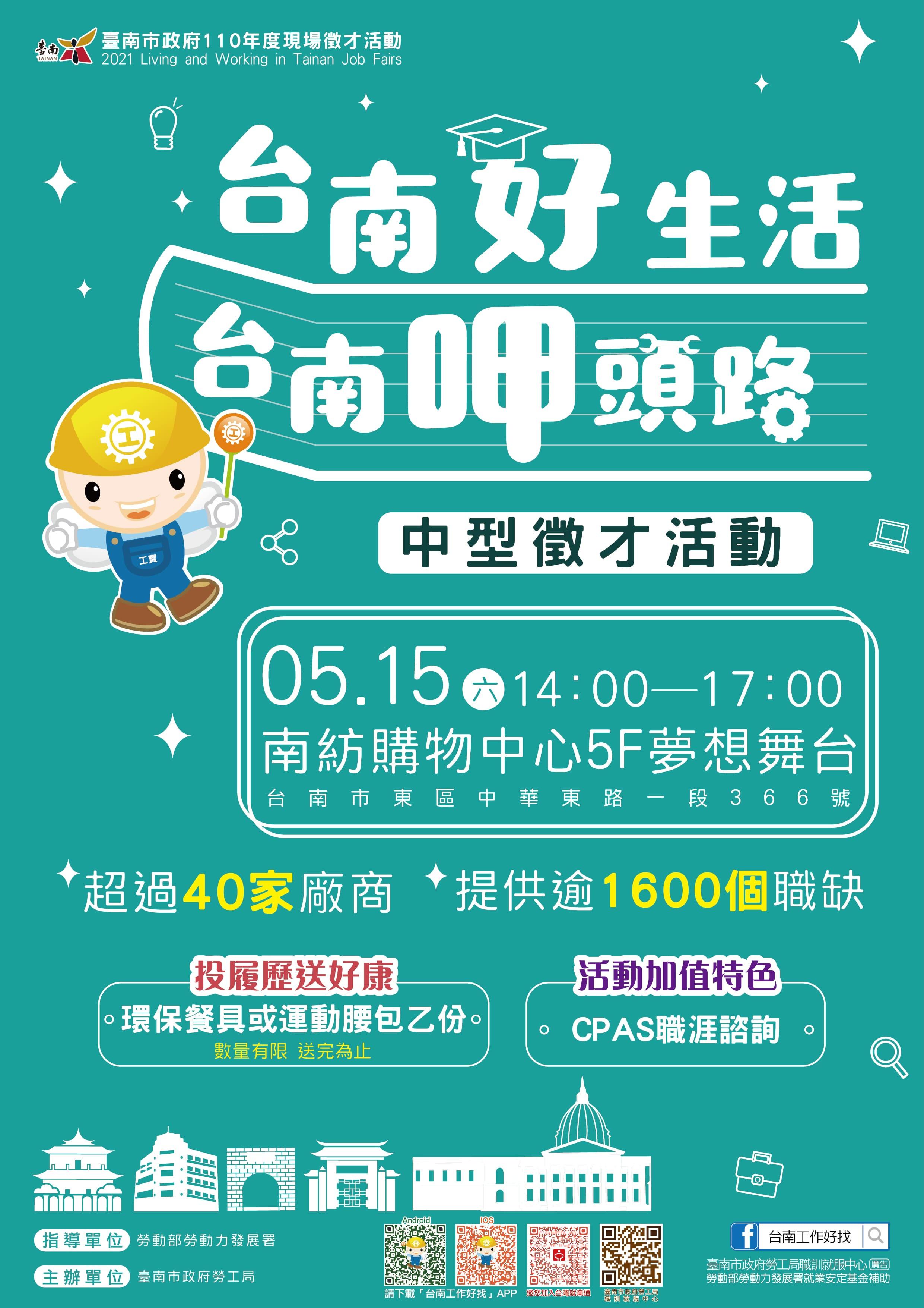 2021「台南好生活 台南呷頭路」第1場中型徵才活動宣導海報