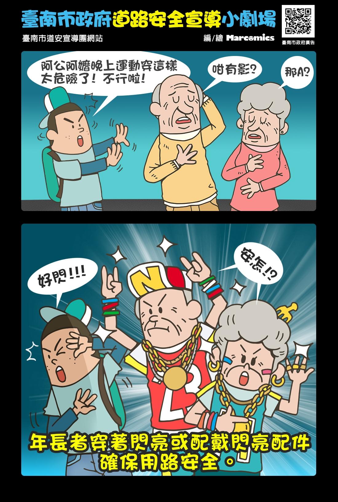 年長者清晨或傍晚外出時,請穿亮色衣物或佩戴發光裝置,臺南市政府關心您