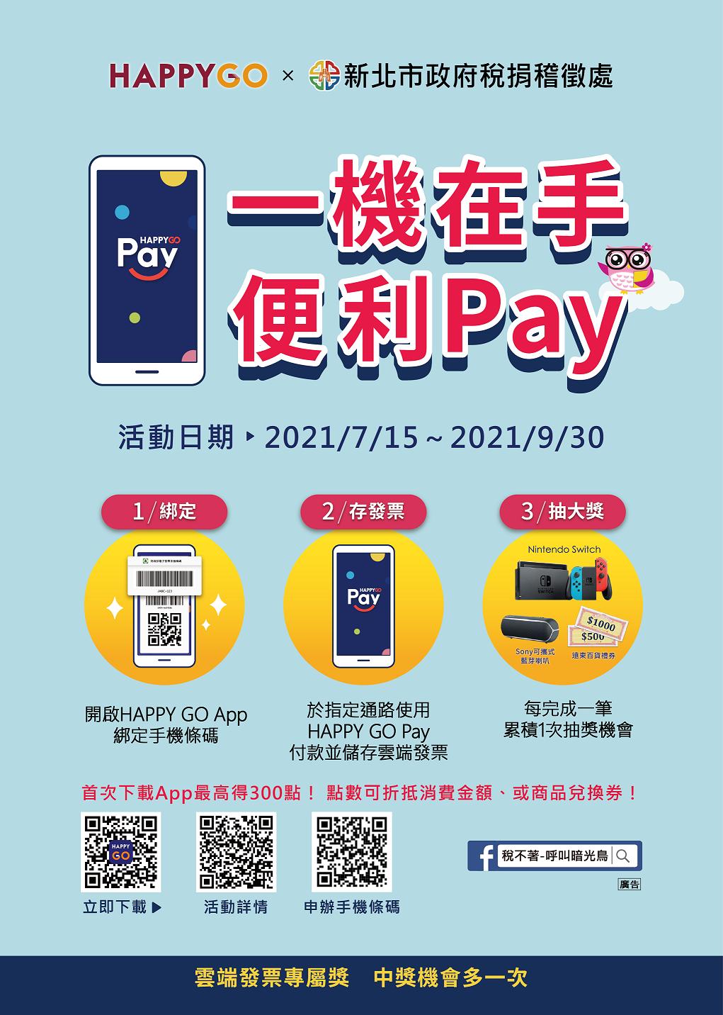 「一機在手便利Pay」活動宣導