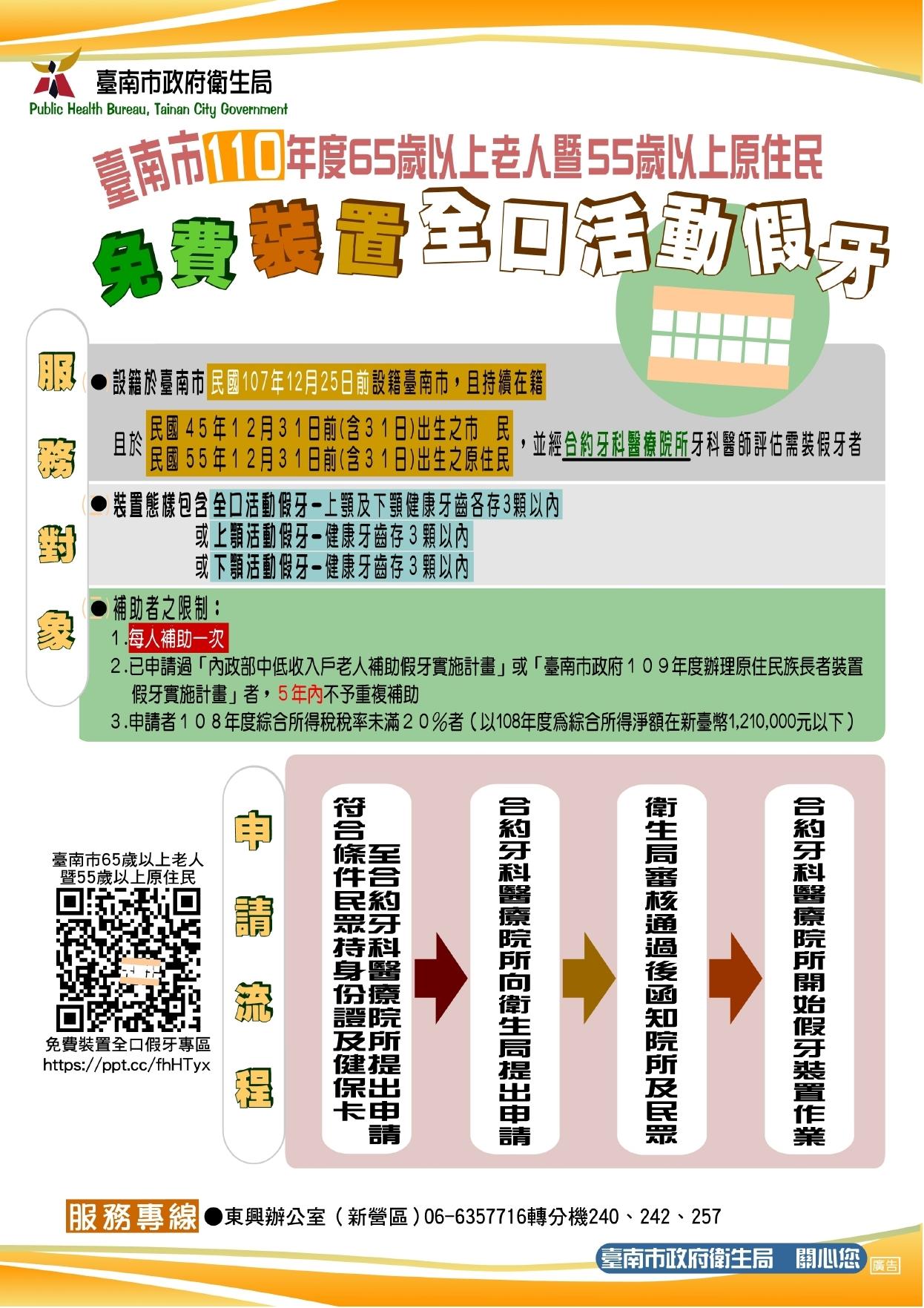 臺南市110年65歲以上老人暨55歲以上原住民免費裝置全口活動假牙