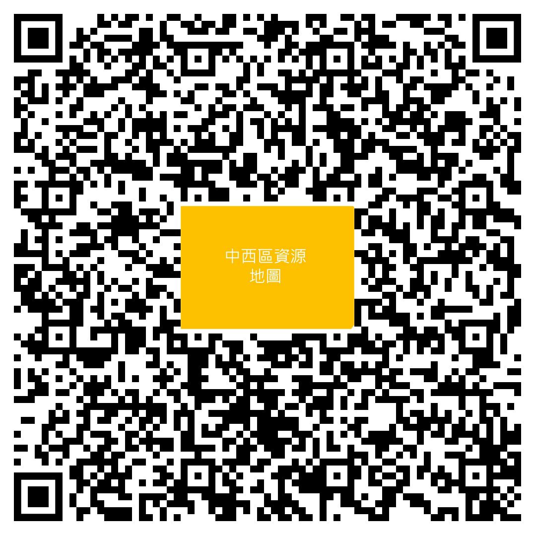 中西區資源地圖-QR CODE